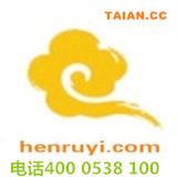 henruyi.com4000538100手机微信电脑建站推广taian.cc