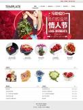 鲜花精品网站样版